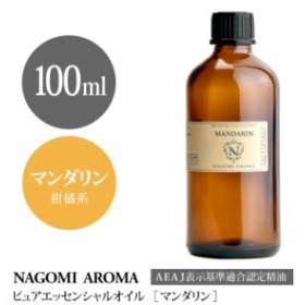NAGOMI PURE マンダリン 100ml エッセンシャルオイル精油アロマオイル