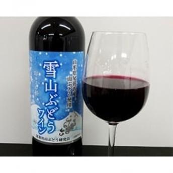 尾花沢雪山ぶどうワイン