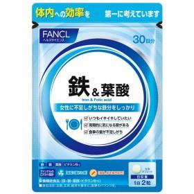 FANCL(ファンケル)公式 鉄&葉酸(旧:鉄)約30日分
