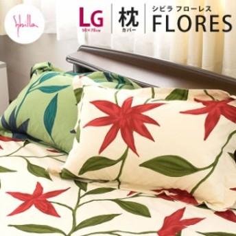 シビラ 枕カバー 「フローレス」 (Lサイズ/50×70cm)