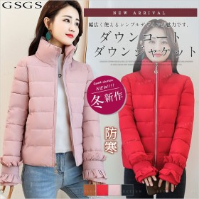 アウター ダウンコート レディース ダウンジャケット ショート丈 綿入れ 暖かい 軽量 中綿 無地 防寒 厚手 高品質 着痩せ