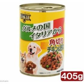 くいしんぼ缶 角切りチキン&野菜 405g ドッグフード