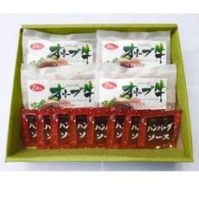 香川県産黒毛和牛 オリーブ牛 ハンバーグ4袋セット(100g×8枚入)