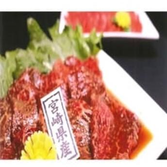 宮崎和牛 特製タレ漬焼肉用 タレ無し焼肉用セット