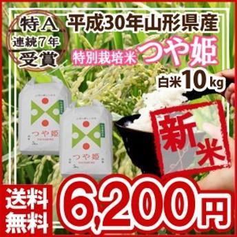 平成30年 山形県産 特別栽培米 つや姫 精米済 10kg(5kg×2)(送料無料)