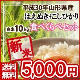 平成30年 山形県産 はえぬき5kg・コシヒカリ5kgセット 精米済(送料無料)