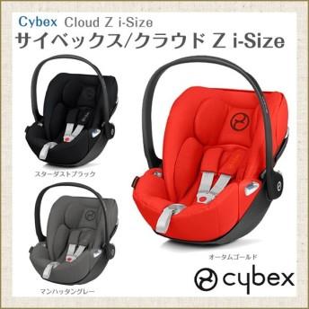 サイベックス クラウド Z i-Size cybex チャイルドシート