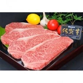 佐賀牛サーロインステーキ220g×8枚 (三栄 丸宗ミート)