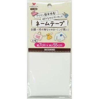 KAWAGUCHI ネームテープ 広幅 白 1本 幅7×長さ55cm 11-162
