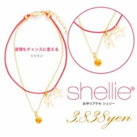 シェリー ブレスレット イニシャル shellie-1606-6 『K』  シトリン Shellie
