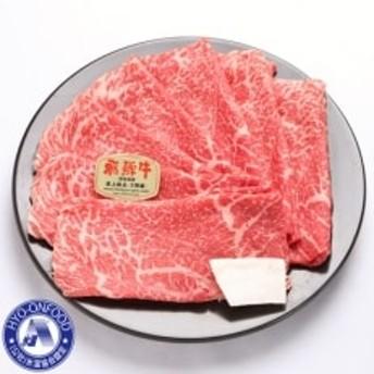 氷温(R)熟成 飛騨牛A5等級もも肉すき焼き用 高速冷凍 600g