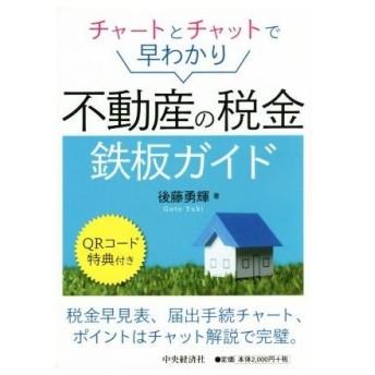 チャートとチャットで早わかり 不動産の税金鉄板ガイド/後藤勇輝(著者)