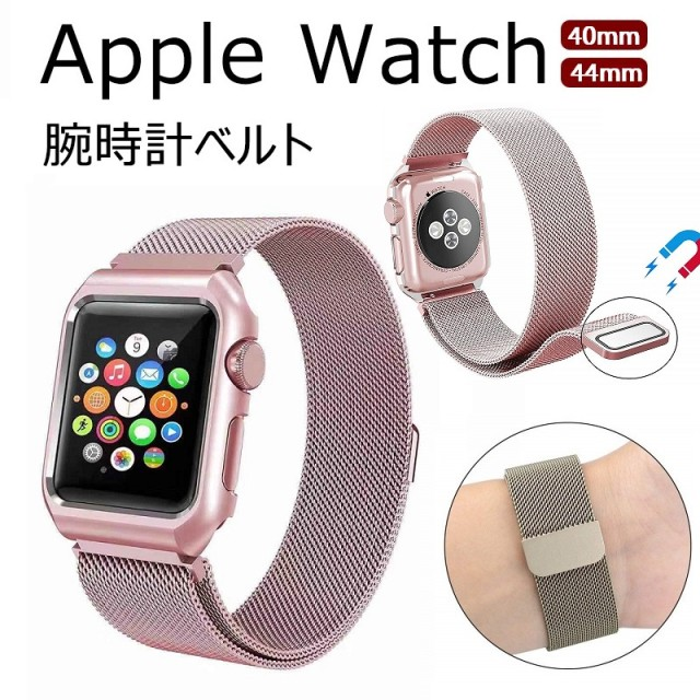 Apple Watch アップル ウォッチ用 40mm/44mmサイズ選択 フレーム付 ステンレスバンド 保護ケース付 マグネット留め金 ステンレス ベルト 7カラー選択
