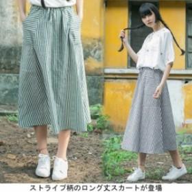 ストライプ柄 ロング丈スカート