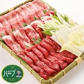 宮崎ハーブ牛交雑種 すき焼きセット1.2kg