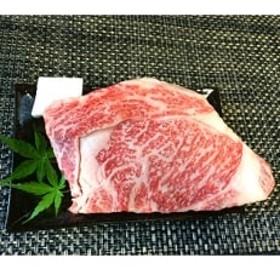 厳選 近江牛 リブロースステーキ 250g × 2