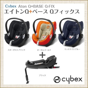 サイベックス エイトンQ + ベースQフィックス セット cybex チャイルドシート