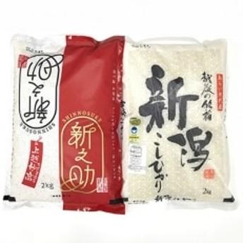 【平成30年産】新之助&矢代産コシヒカリ各2kg(計4kg)セット