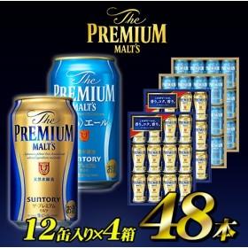 ★Wクーポン利用で発泡酒並み!★クーポン使えます!送料無料 48本! サントリー プレミアム・モルツ BPC3N×4セット※現在香るエールは在庫切れとなっております