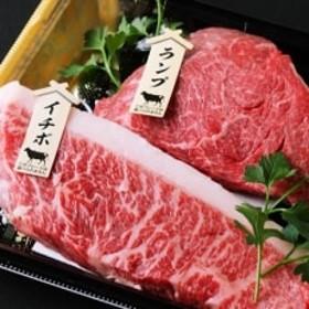 【A4未経産黒毛和牛】イチボ+ランプステーキ各120g(指宿育ち!)