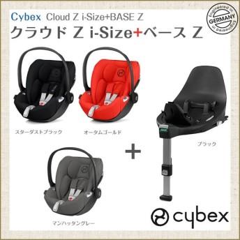 サイベックス クラウドZ i-Size + ベース Z セット cybex チャイルドシート