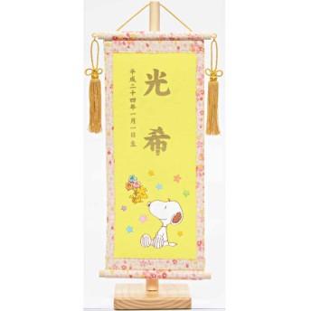 【五月人形】名前旗 「スヌーピー」【オンライン限定】【名入れ】【送料無料】