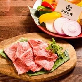 三塚牧場の仙台牛 肩ロース焼き肉用 300g