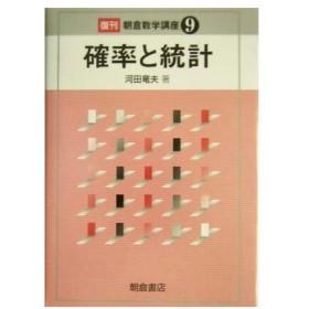 確率と統計 朝倉数学講座9/河田竜夫(著者)
