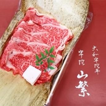 【宇陀市名産品】宇陀牛(黒毛和牛) 特選ロース すき焼 250g