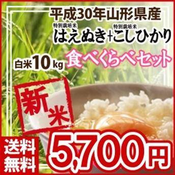 平成30年 山形県産 特栽はえぬき5kg・特栽コシヒカリ5kgセット 精米済(送料無料)
