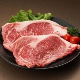 熊本県産 褐毛和牛ロースステーキ約200g×2枚