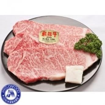 氷温(R)熟成 飛騨牛A5等級ロース肉ステーキ 高速冷凍 180g×3枚