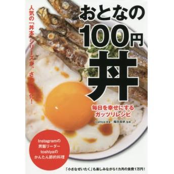 おとなの100円丼 毎日を幸せにするガッツリレシピ (TWJ books)