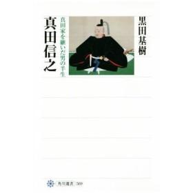 真田信之 真田家を継いだ男の半生 角川選書569/黒田基樹(著者)