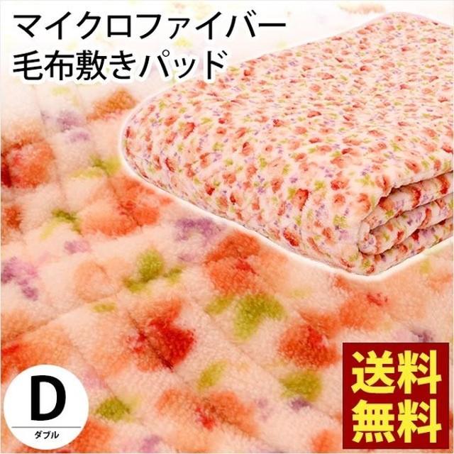 毛布 あったか敷きパッド ダブル マイクロファイバー 小花柄 洗えるマイヤー毛布敷パッド 秋冬 パッドシーツ