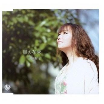 白井愛子/星の花火/ブルートレイン 【CD】