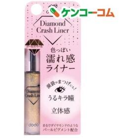 ドド ダイヤモンド クラッシュライナー #2 ゴールドパール ( 1コ入 )/ ドド(ドドメイク)