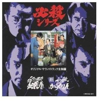 (オリジナル・サウンドトラック)/必殺シリーズオリジナル・サウンドトラック全集7 必殺仕業人 新必殺からくり人 【CD】
