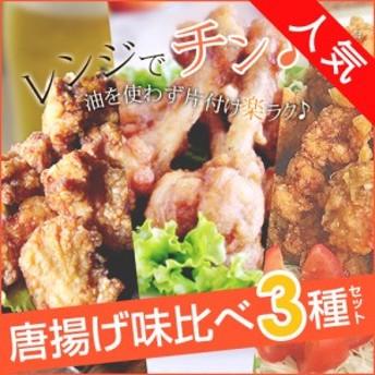 唐揚げ味比べ 3種セット 国産鶏肉 紀州うめどり レンジで簡単からあげ 【送料無料】 ビール おつまみ お弁当 おかず【紀の国みかん鶏での