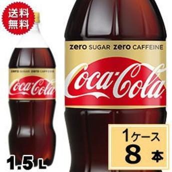 コカコーラ ゼロ カフェイン 1.5LPET 送料無料 合計 8 本(8本×1ケース)コカコーラゼロ コーラゼロ カフェインゼロ