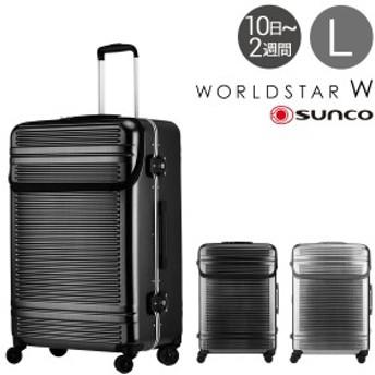 サンコー スーツケース 90L 68cm 5.8kg ハード フレーム ワールドスターW WSW1-LF SUNCO キャリーケース