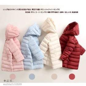 子供服 高品質 ダウンコート 防寒着 ユニセックス 120 軽量 100 汚れにくい 雪遊び90 ロング丈 保温抜群 110 お出かけ