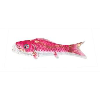 【鯉のぼり】ベランダセット大翔 0.8m ピンク単品【送料無料】