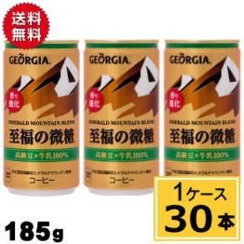 ジョージア エメラルドマウンテン ブレンド 至福の 微糖 185g 缶 送料無料 合計 30 本(30本×1ケース)缶コーヒー カフェ 微糖