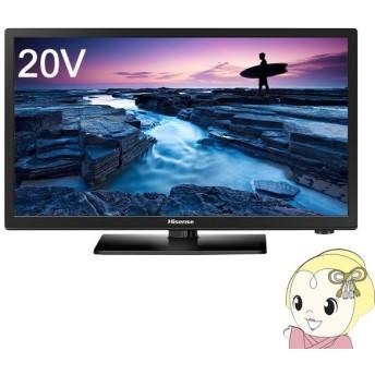在庫限り 【メーカー再生品・3ヶ月保証】 20A50 ハイセンス 20V型 ハイビジョン LED液晶テレビ