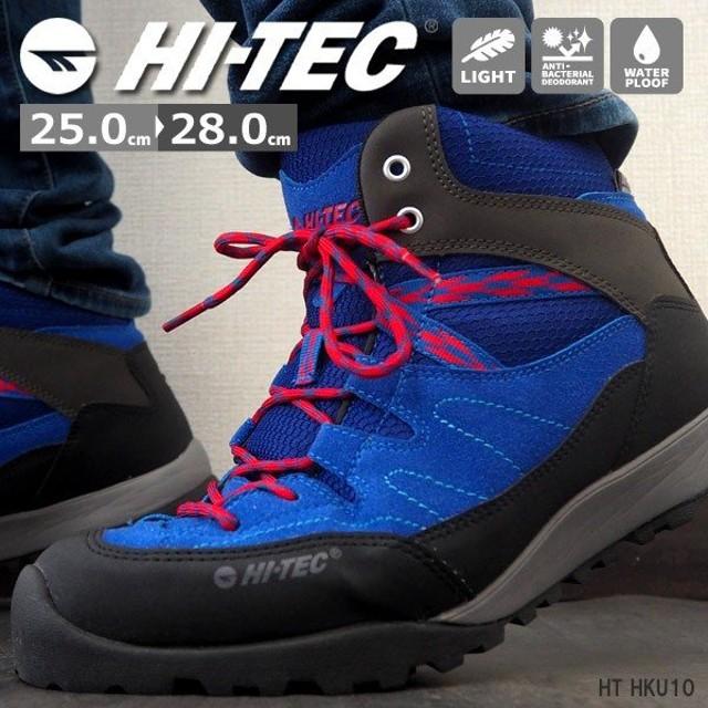 ハイテック HI-TEC トレッキングシューズ HT HKU10 メンズ レディース