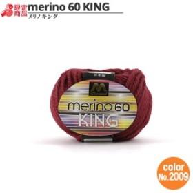 マンセル毛糸 『メリノキング(極太) 30g 2009番色』【ユザワヤ限定商品】