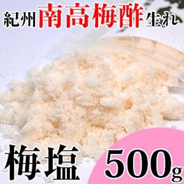 無添加 うめの塩 500g紀州南高梅酢から特殊な製法でクエン酸・有機酸たっぷり含む塩を取り出したミネラル豊富な万能塩