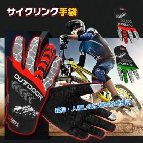 手袋 グローブ サイクリング バイク手袋 スマホ対応 滑り止め 薄手手袋 自転車 バイク 登山 釣 アウトドア ap074