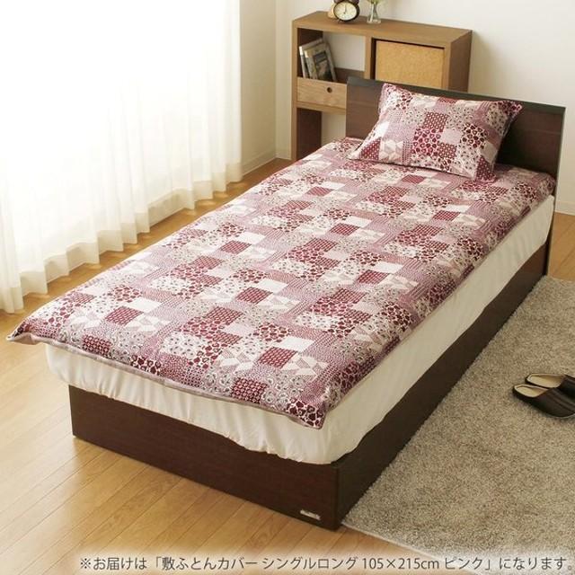 メリーナイト Vita ヴィータ 敷ふとんカバー シングルロング 105×215cm ピンク CA233511-16